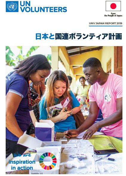 UNV Japan 2019 Report