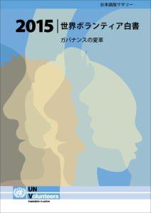 Summary_JPN_v3 (1)_ページ_01